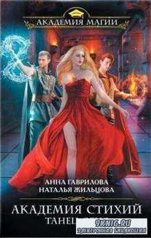 Академия Магии (49 книг) (2014-2016)
