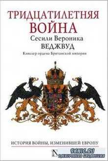 Страницы истории (24 книги) (2013-2016)