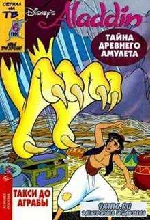 Уолт Дисней - Аладдин (11 выпусков) (1995-1997)