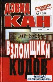 Кан Д. - Взломщики кодов (2000)