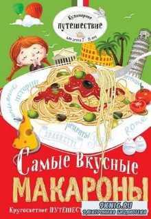 О. Кожемяченко - Самые вкусные макароны