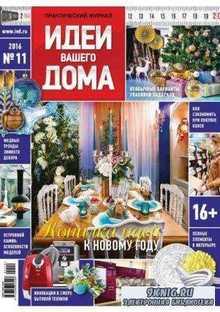 Идеи вашего дома №11 (213) (ноябрь /  2016) Россия
