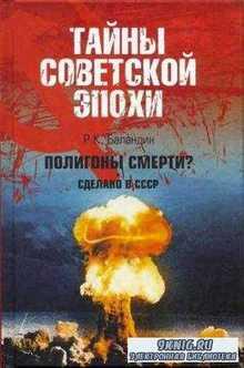 Тайны советской эпохи (6 книг) (2007-2008)