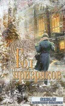 Джеффри Форд - Собрание сочинений (14 книг) (1997-2008)
