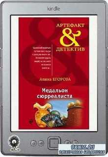 Егорова Алина - Медальон сюрреалиста