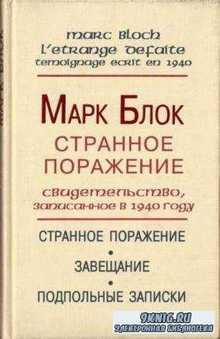 Марк Блок - Странное поражение. Свидетельство, записанное в 1940 году (1999)