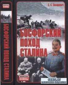 Захаревич С. - Босфорский поход Сталина, или провал операции «Гроза» (2007)