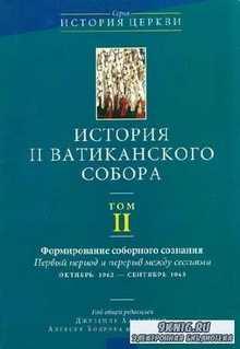 Коллектив - История II Ватиканского собора. Том II - Формирование соборного сознания