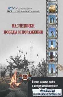 Наследники Победы и поражения. Вторая мировая война в исторической политике стран СНГ и ЕС (2015)