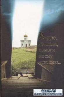 Коллектив - Верую, Господи, помоги моему неверию...