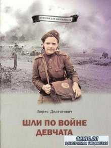 Долготович Борис Дмитриевич - Шли по войне девчата (2015)