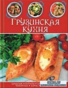 Мириджанашвили Т. - Грузинская кухня (2015)