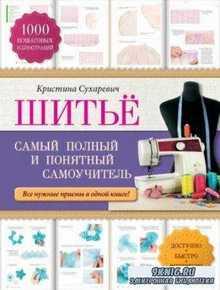 Кристина Сухаревич - Шитье. Самый полный и понятный самоучитель (2014)