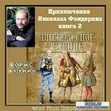 Акунин Борис - Внеклассное чтение (Аудиокнига), читает Ерисанова И.