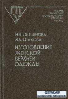 Литвинова И. Н., Шахова Я. А. - Изготовление женской верхней одежды (1991)