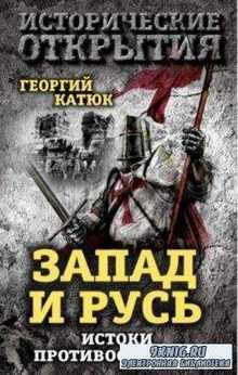 Катюк Г. - Запад и Русь: истоки противостояния (2016)