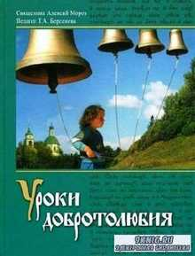 Мороз Алексий, Берсенева Т.А -  Уроки добротолюбия