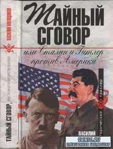 Молодяков Василий - Тайный сговор, или Сталин и Гитлер против Америки