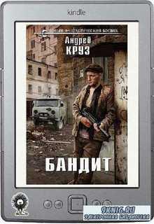 АНДРЕЙ КРУЗ БАНДИТ FB2 СКАЧАТЬ БЕСПЛАТНО