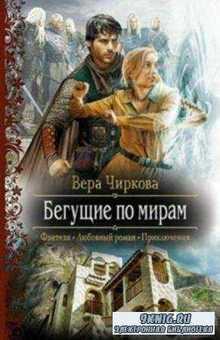 Вера Чиркова - Собрание сочинений (51 книгa) (2011-2016)