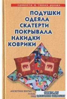 Трибис Е.Е. - Подушки, одеяла, скатерти, покрывала, накидки, коврики. Лоску ...