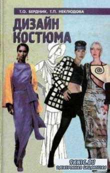 Бердник Т.О., Неклюдова Т.П. - Дизайн костюма (2000)