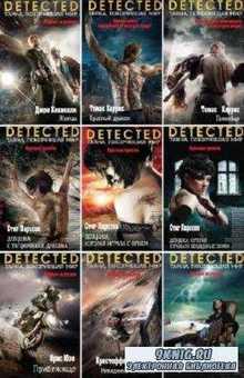 DETECTED. Тайна, покорившая мир (21 книга) (2015-2016)