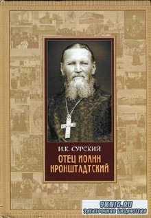 Сурский И.К - Отец Иоанн Кронштадтский