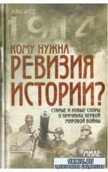 Белаяц М. - Кому нужна ревизия истории Старые и новые споры о причинах Перв ...