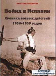 Изетдинов А.А. - Война в Испании. Хроника боевых действий 1936-1939 годов (2014)