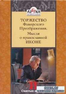 Инок Григорий - Торжество Фаворского Преображения. Мысли о Православной Иконе