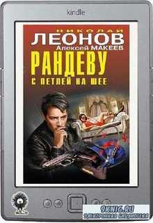 Леонов Николай, Макеев Алексей - Рандеву с петлей на шее