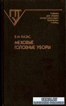 Казас В.М. - Меховые головные уборы (1989)