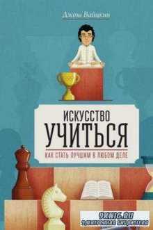 Джош Вайцкин - Искусство учиться (2007)