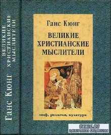 Кюнг Ганс - Великие христианские мыслители