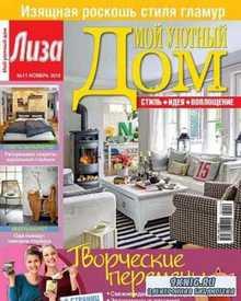 Журнал Мой уютный дом №11 ноябрь (2016) [PDF]