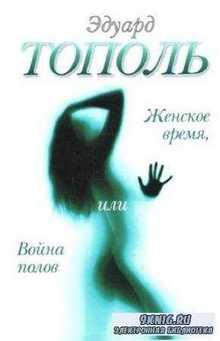 Эдуард Тополь - Собрание сочинений (69 произведений) (1990-2016)