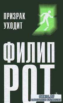Филип Рот - Собрание сочинений (16 произведений) (1971-2013)