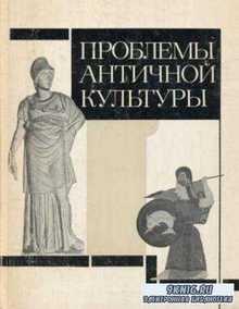 Кошеленко Г.А. - Проблемы античной культуры (1986)