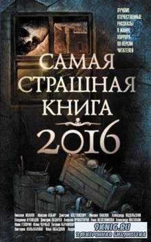 Самая страшная книга (Антология) (7 книг) (2014-2016)