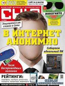 Chip №12  (декабрь /  2016) Россия