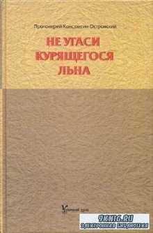 Протоиерей Константин Островский - Не угаси курящегося льна