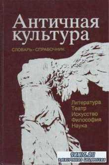 Ярхо В.Н. - Античная культура. Литература, театр, искусство, философия, нау ...