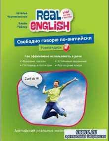 Наталья Черниховская, Блейн Тейлор - Свободно говорю по-английски + CD (2012)