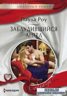 Harleguin. Соблазн (187 книг) (2012-2016)