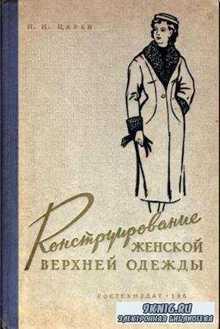 Царев Н.И. - Конструирование женской верхней одежды (1960)