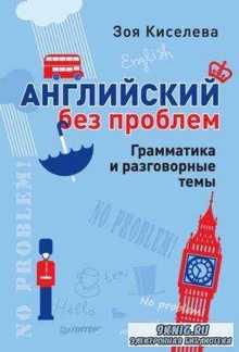 Зоя Киселева - Английский без проблем. Грамматика и разговорные темы (2014)