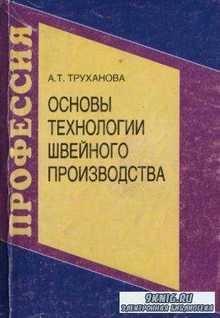 А.Т. Труханова - Основы технологии швейного производства (2001)