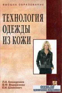 Бекмурзаев Л.А., Водорезова В.Ф., Шайкевич Е.И. - Технология одежды из кожи ...