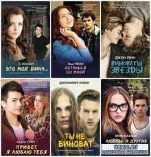 Виноваты звезды (31 книга) (2014-2016)